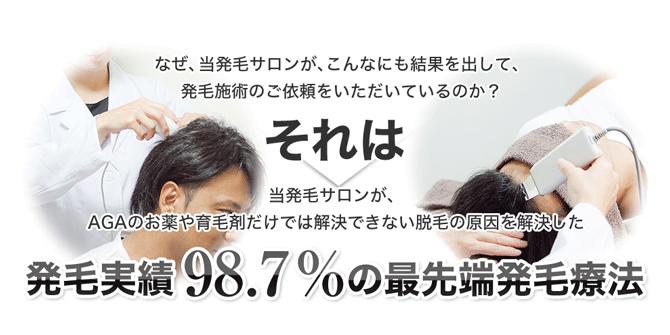 驚異の発毛率
