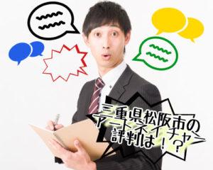 三重県松阪市のアートネイチャーの評判は?薄毛治療はできないの?