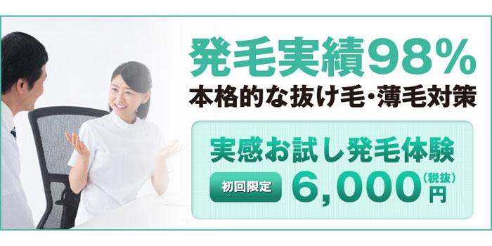 三重県で発毛治療するなら