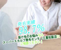 抜け毛の悩みはスーパースカルプ三重松阪店へ
