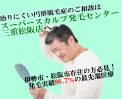 スーパースカルプ三重松阪店