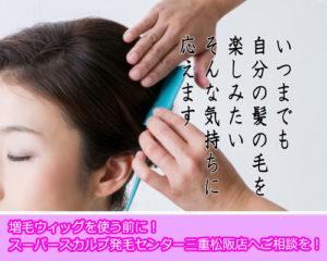 三重県で増毛エクステを付けるより根本から発毛させた方が良い理由
