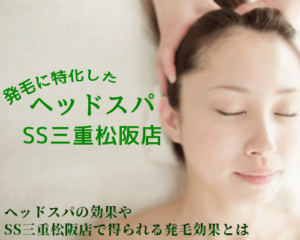 【松阪】ヘッドスパ感覚で発毛が可能なスーパースカルプ発毛センター