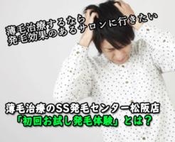 薄毛治療のSS発毛センター松阪