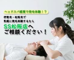 ヘッドスパ感覚で発毛ができるSS松阪店
