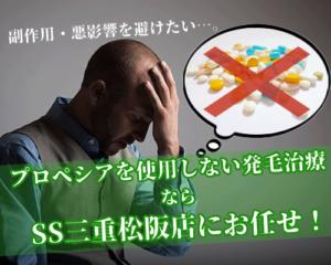 松阪でプロペシア等のAGA治療薬を使わずに98.7%発毛が可能!