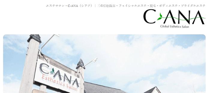 松阪の脱毛サロンC-ANA