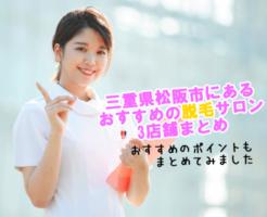 松阪で人気のおすすめ脱毛サロン
