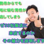 伊勢市男性-SS松阪店