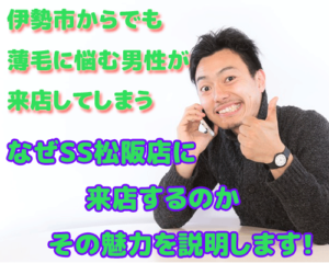 伊勢で薄毛の男性が何故SS松阪店に来店するのか理由をご説明します