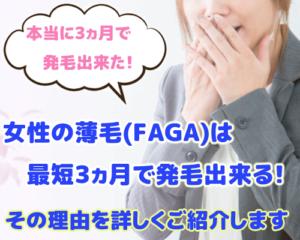 三重で女性の薄毛「FAGA」を最短3ヵ月で発毛出来る理由とは?