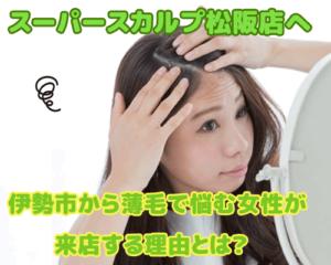 伊勢市で薄毛に悩む女性がスーパースカルプ松阪店に来店する理由
