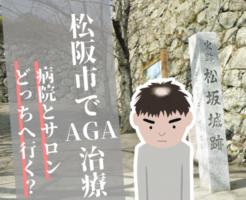 松阪AGA治療サロン病院