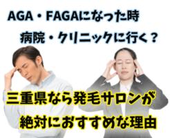 三重AGA・FAGA