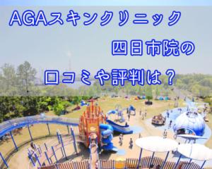 【三重県】AGAスキンクリニック四日市院の口コミや評判を調査!