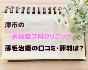 【津市】水谷皮フ科クリニック薄毛治療の口コミや評判を調査!