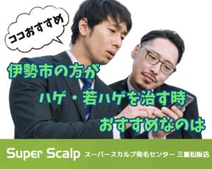 伊勢市で若ハゲを治すならスーパースカルプ三重松阪店がおすすめ