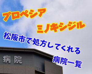 三重県松阪市でプロペシアやミノキシジルを処方して貰える病院一覧