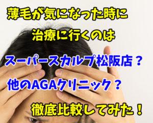 スーパースカルプ松阪店と他のAGAクリニックを比較してみた!
