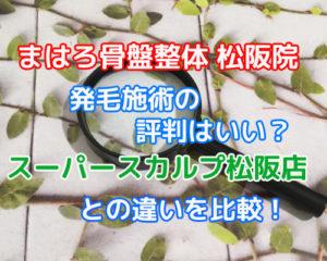 まはろ骨盤整体松阪院の評判は?スーパースカルプ松阪店と比較してみた