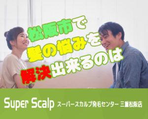 松阪市で髪の悩みを解決するならスーパースカルプ松阪店