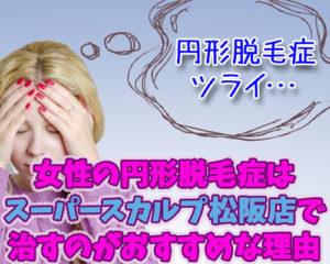 女性の円形脱毛症を治すなら「スーパースカルプ松阪店」が良い理由