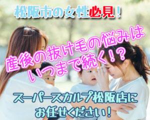 【松阪市】産後の抜け毛で悩む女性は必見!薄毛でも必ず生やせます!