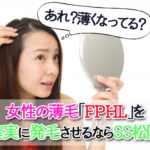 FPHL 女性 薄毛