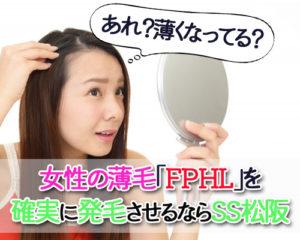 女性の薄毛FPHLはスーパースカルプ松阪店で確実に発毛できます!