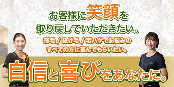 スーパースカルプ松阪店