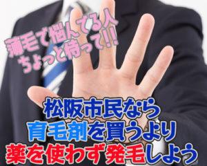 松阪市で育毛剤を買う前に薬を使わずに確実に発毛してみませんか?