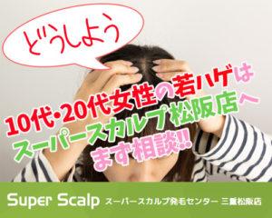 【松阪市】10代20代で若ハゲに悩む女性は手遅れになる前に相談を
