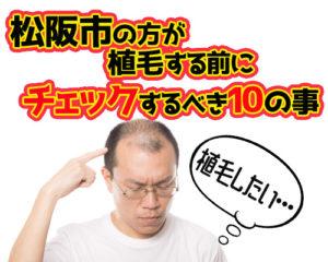 松阪市で植毛を行う前に確認して欲しい10個の注意点を解説!